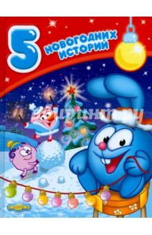 Смешарики. 5 новогодних историйДетские книги по мотивам мультфильмов<br>Новый год - самый главный праздник! Потому что он САМЫЙ волшебный, САМЫЙ подарочный и САМЫЙ непоседливый. Столько дел, столько забот! Найти самую красивую ёлку - раз. Хорошую компанию собрать - два. Угощение придумать - три. Заказать подарки у Деда Мороза - четыре... А ещё в канун праздника нужно обязательно попасть в какое-нибудь новогоднее приключение. Тогда в следующем году скучать не придётся! Вы спросите, где найти приключение? У Смешариков, конечно. <br>У них таких приключений целая Новогодняя Коллекция! В одной книжке собраны все<br>самые новогодние истории, игры и поделки. Вам нужно только открыть её и приключения начнутся!<br>Для чтения взрослыми детям.<br>