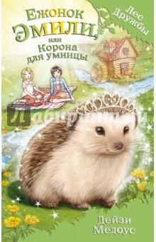 Ежонок Эмили, или Корона для умницыСказки зарубежных писателей<br>Дейзи Медоус - автор более ста книг для детей, среди которых серия Rainbow Magic - всемирный бестселлер о приключениях фей. Представляем вашему вниманию ее новый проект!<br>Лили и Джесс - лучшие подруги, они обожают животных и даже помогают в ветклинике. Однажды девочки знакомятся с необычной кошкой Голди, которая привела их в волшебное место - Лес Дружбы, где все животные умеют разговаривать. С этого дня приключения следуют одно за другим!<br>Ежонок Эмили признана самой умной из маленьких жителей Леса Дружбы. Но с заклятием дракона Пылинки даже она не может справиться. Лили и Джесс приходят ей на помощь - и теперь им втроем предстоит придумать, как спасти реку!<br>