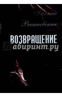Яновский Б. Галина Вишневская. Возвращение (DVD)