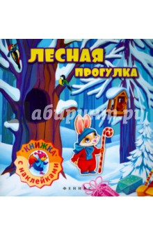 Лесная прогулка. Книжка с наклейкамиЗнакомство с миром вокруг нас<br>Удивительное время - зима! Пушистые сугробы, скрипящий снег - так необычно и интересно вокруг!<br>Путешествуя по страницам книги, ребёнок прогуляется по зимнему лесу и познакомится с его обитателями. Каждый разворот - это самостоятельная история, которую творит ребёнок, выбирая и наклеивая подходящие, на его взгляд, наклейки. Это отличная возможность потренировать мелкую моторику и развить фантазию: предложите ребёнку не только дополнить страницы наклейками, но также придумать и рассказать историю, опираясь на иллюстрацию.<br>2-е издание.<br>