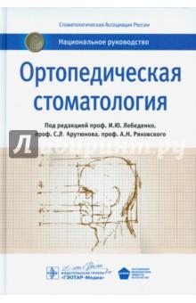 национальное руководство по стоматологии ортопедической
