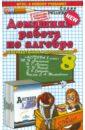 Алгебра. 8 класс.Домашняя работа к учебнику Ю.Н. Макарычев и др.