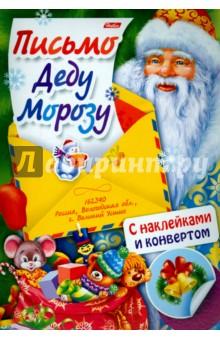 Винклер Юлия Письмо Деду Морозу. Выпуск 3