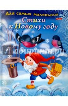 Явецкая Елена Евгеньевна Для самых маленьких. Стихи к новому году
