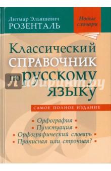 Справочник орфографический