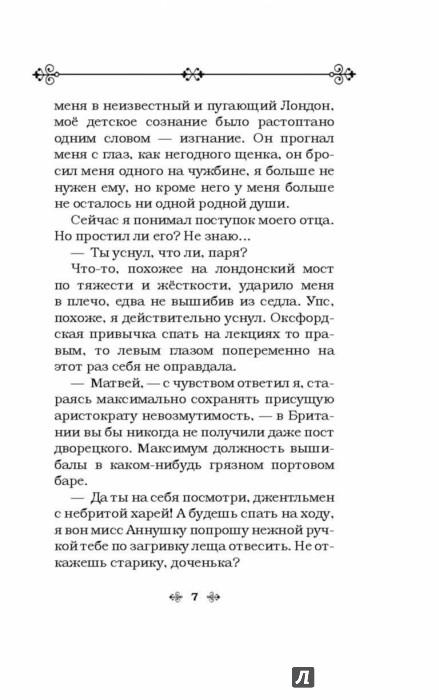 Текст сказки царевич нехитер немудер читать