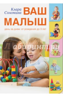 Соломина Клара Ваш малыш день за днем: от рождения до трех лет