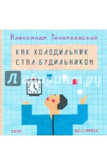 Тимофеевский Александр Павлович Как холодильник стал будильником
