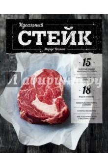 Идеальный стейк, Полман Маркус