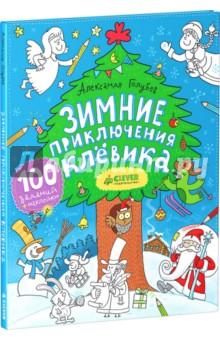 Голубев Александр Зимние приключения Клёвика