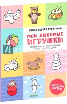 Сергеева Мария Мои любимые игрушки
