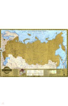 Скретч карта Россия (GT100/ СК_РФ14,5АГТ)