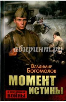 Момент истиныВоенный роман<br>В издание вошел знаменитый роман Владимира Богомолова Момент истины, посвященный Великой Отечественной войне.<br>