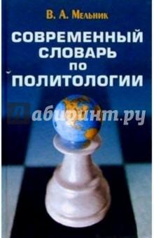 Мельник Владимир А. Современный словарь по политологии