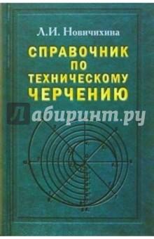 Новичихина Лидия Справочник по техническому черчению