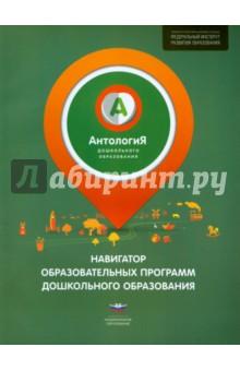 Антология дошкольного образования. Навигатор образовательных программ дошкольного образования