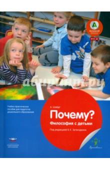 Почему? Философия с детьми. Учебно-практическое пособие для педагогов ДО. ФГОС ДОДошкольная педагогика<br>Какого размера Вселенная? Что такое бесконечность? Почему взрослым можно то, чего нельзя детям? Любознательность ребенка не знает пределов.<br>Книга Почему? Философия с детьми способствует развитию не только детей, но и взрослых. Общение с детьми и проведение с ними философских бесед требуют от взрослого внимания и интереса к детскому способу мыслить и чувствовать мир, открывают перед нами совершенно особенные возможности учения и развития, а педагогу предоставляют уникальный шанс профессионального и личностного роста. Кажущиеся на первый взгляд наивными детские вопросы почему?, детский взгляд на привычные, обыденные предметы помогают нам подвергнуть сомнению собственные устоявшиеся убеждения, ценности, выйти за рамки повседневности.<br>Книга написана простым и понятным языком, основана на материалах реальных диалогов с детьми и содержит подробные комментарии проводившего их специалиста в области философии.<br>Издание предназначено для руководителей дошкольных образовательных организаций, заведующих детскими садами, педагогов, родителей, а также для всех заинтересованных в развитии ребенка.<br>
