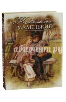 Когда мы были маленькие. Рассказы и сказки русских писателей (шелк)
