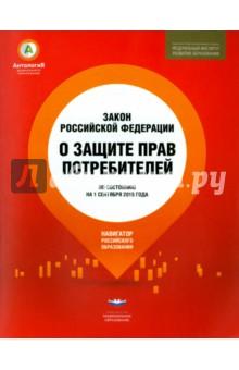Закон О защите прав потребителей . Закон Российской Федерации