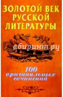 Золотой век русской литературы: 100 оригинальных сочинений