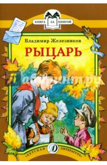 Железников Владимир История С Азбукой