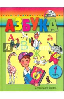 Азбука: учебник для 1 класса общеобразовательных учреждений. В 2 частях. Часть 1