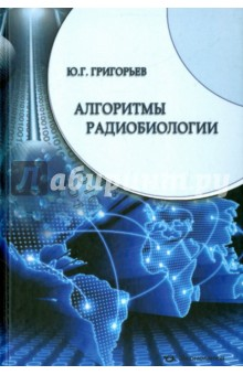 Алгоритмы радиобиологии. Атомная радиация, космос, звук, радиочастоты, мобильная связь. Очерки