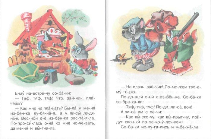Иллюстрация 1 из 11 для Заюшкина избушка | Лабиринт - книги. Источник: Лабиринт