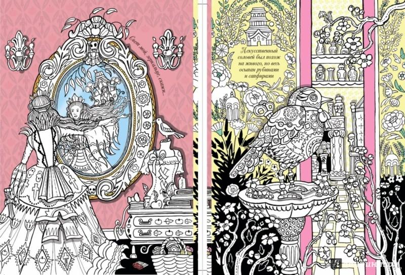 Иллюстрация 8 из 23 для Сказочный мир. Книга для ...