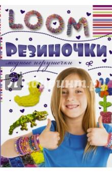 Резиночки. Модные игрушечкиПлетем из резиночек<br>Плетение из маленьких ярких резиночек стремительно вошло в моду. Прочитав нашу книгу, ты сможешь заняться этим популярным видом рукоделия и самостоятельно сплести модные игрушечки. Их можно использовать в качестве брелока, украшения интерьера, елочной игрушки или же сувенира. На страницах издания содержатся иллюстрированные мастер-классы, благодаря которым ты с легкостью освоишь различные техники плетения и станешь дизайнером маленьких объемных игрушечек: хомячка, уточки, Дедушки Мороза и др. Просто выбери понравившуюся модель и следуй подробной пошаговой инструкции. Вот увидишь — у тебя всё получится! Это увлекательное занятие разовьет мелкую моторику, творческие способности и воображение.<br>Читай нашу книгу, фантазируй и твори!<br>