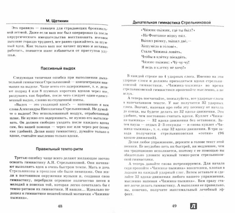 метод парадоксальной интенции франкла для похудения