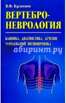 Вертеброневрология: Клиника, диагностика, лечение заболеваний