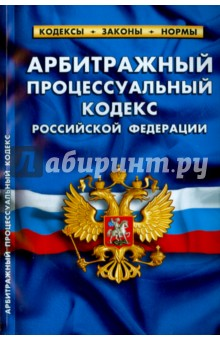 Арбитражный процессуальный кодекс Российской Федерации по состоянию на 1 октября 2015 года