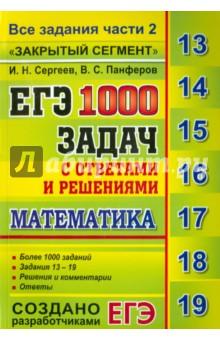 ЕГЭ: 1000 задач с ответами и решениями по математике. Все задания части 2 Закрытый сегментЕГЭ по математике<br>Сборник содержит более 1000 заданий части 2 Единого государственного экзамена по математике.<br>Книга позволит подготовиться к любому прототипу из заданий 13-19.<br>В сборнике приведены ответы ко всем заданиям, а также решения части задач из всех прототипов части 2.<br>Пособие будет полезно учителям, учащимся старших классов, их родителям, а также методистам и членам приемных комиссий.<br>Приказом № 729 Министерства образования и науки Российской Федерации учебные пособия издательства Экзамен допущены к использованию в общеобразовательных организациях.<br>