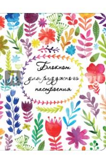 Блокнот для радужного настроения Эксмо-Пресс