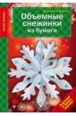 Наумова Людмила Объемные снежинки из бумаги