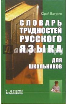 Словарь трудностей русского языка для школьников