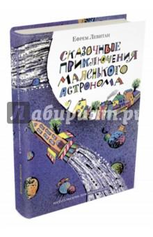 Сказочные приключения маленького астронома, Левитан Ефрем Павлович