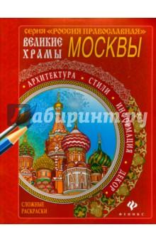 Великие храмы Москвы