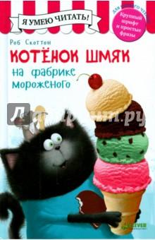 Котенок Шмяк на фабрике мороженогоСказки зарубежных писателей<br>Сегодня котята всем классом отправляются на фабрику мороженого. Шмяк и его лучший друг Сырник предвкушают, что им достанется целая гора лакомства. Но они даже не подозревают, что еще их ожидает во время этой экскурсии...<br>