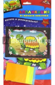 Аппликация из мягкого пластика Черепашка, А6 (С2601-09)Аппликации<br>Набор для детского творчества.<br>Снимите защитный слой и приклейте детали к картонной основе. Картинку на обложке используйте как образец.<br>Состав набора: картон, мягкий пластик EVA.<br>Детям от 3-х до 5-ти лет рекомендуется заниматься под наблюдением родителей. <br>Для детей старше 3-х лет.<br>Сделано в Тайване.<br>