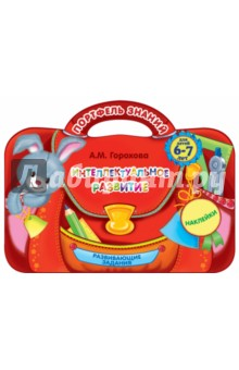 Интеллектуальное развитие. Для детей 6-7 летРазвитие общих способностей<br>Книга-портфель с увлекательными интерактивными заданиями, направленными на интеллектуальное развитие детей 6-7 лет, включает в себя три типа заданий — устные упражнения, задания с карандашом, упражнения с наклейками. Пособие соответствует требованиям ФГОС, все задания представлены в игровой форме. Весело играя вместе с главным героем книги, забавным щенком, ребенок не только получит массу положительных эмоций, но и разовьет интеллект, речь и память, мелкую моторику и мышление, внимание и воображение, расширит кругозор и словарный запас. Задания направлены на формирование интереса к обучению. Пособие будет полезно не только дошкольниками, но и младшим школьникам.<br>Адресовано детям 6-7 лет их родителям, воспитателями, педагогам.<br>Для старшего дошкольного возраста.<br>