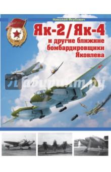 Як-2/Як-4 и другие ближние бомбардировщики ЯковлеваВоенная техника<br>Этот двухмоторный разведчик продемонстрировал на испытаниях скорость, невиданную даже для истребителей, - выше, чем у Мессершмитта Bf.109. За этот самолет А.С. Яковлев был награжден орденом Ленина, автомобилем ЗИС и премией в 100 тысяч рублей. Но, по отзывам летчиков, воевавших на Як-2 и Як-4, Самолет этот с трудом можно было назвать боевым. Малая бомбовая нагрузка, ненадежная работа пулеметов делали его малопригодным для боевых действий. Дефекты, выявленные еще перед войной, так и не устранили. Правда, он обладал высокой скоростью, позволявшей легко уходить от мессеров, и довольно плохо горел в случае попадания вражеских снарядов. К концу 1941 года эти машины почти все были уничтожены…<br>Почему же первый боевой самолет Яковлева стал главным провалом в карьере великого авиаконструктора? Верить ли обвинениям в интриганстве и авантюризме, звучавшим в его адрес? По чьей вине великолепный скоростной разведчик, которого так не хватало нашим войскам, превратился в неудачный ближний бомбардировщик? Почему откровенно сырая машина был поспешно запущена в серию? И как воевали первые яки?<br>Эта книга не только отвечает на самые острые и спорные вопросы о Як-2/Як-4, но и дает профессиональный анализ других ударных самолетов Яковлева - Як-6НББ, УТ-2МВ и Як-9Б.<br>