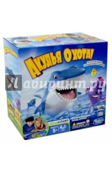 Игра Акулья охота (33893)Другие настольные игры<br>С этой активной игрой никогда не будет скучно. Попробуйте уплыть от ненасытной акулы, иначе она вас съест! Кидайте кубик и делайте ходы быстро, помните, что акула у вас на хвосте.<br>В комплекте: игровое поле, 4 рыбки и 2 игральных кубика.<br>Работает от 2 батареек (в комплект не входят).<br>Количество игроков: 2-4.<br>Материал: пластмасса, картон.<br>Упаковка: картонная коробка.<br>Для детей от 5 лет.<br>Сделано в Китае.<br>