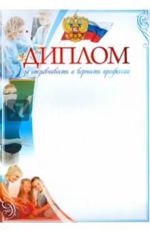 Диплом за отзывчивость и верность профессии, А4 (КЖ-976) Учитель