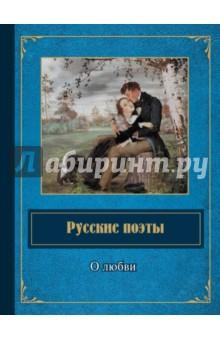 » Русские поэты о любви