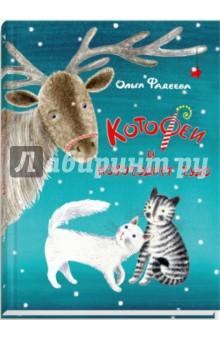 КотоФеи и новогоднее чудо, Фадеева Ольга