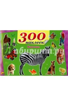 ЖивотныеДругое<br>Альбом с наклейками.<br>Для детей дошкольного и младшего школьного возраста.<br>