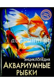 Хочу знать. Аквариумные рыбкиЖивотный и растительный мир<br>Интересная информация, занимательные факты, яркие иллюстрации, широкий круг тем - всё это вы найдёте в данной энциклопедии! Вы узнаете, кто первым начал разводить декоративных рыб, какие аквариумные рыбки побывали в космосе, кто из обитателей аквариумов любит есть крапиву, а кто умеет превращаться из самок в самцов и многое другое. Такой подарок обязательно заинтересует ребёнка, да и взрослые непременно откроют для себя что-то новое!<br>