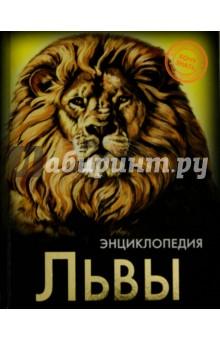 Хочу знать. ЛьвыЖивотный и растительный мир<br>Интересная информация, занимательные факты, яркие иллюстрации, широкий круг тем - всё это вы найдёте в данной энциклопедии! Вы узнаете, почему льва назвали царём зверей, сколько часов спят эти величественные животные и почему они любят есть арбузы, в каком возрасте начинают рычать львята, что означает изображение льва на гербе и многое другое. Такой подарок обязательно заинтересует ребёнка, да и взрослые непременно откроют для себя что-то новое!<br>